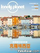 Lonely Planet Mar/2019 Vol.73