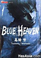 Blue Heaven (Vol.1)