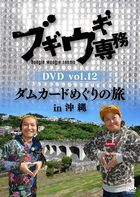 Boogie Woogie Senmu DVD vol.12 'Dam Meguri no Tabi in Okinawa' (Japan Version)