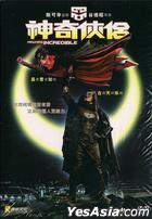 Mr. & Mrs. Incredible (DVD-9) (DTS Version) (China Version)