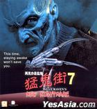 New Nightmare (1994) (VCD) (Hong Kong Version)