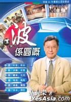Bo Xi Yuan嘅 -  A Mang44 Nian Chuan Mei Sheng Ya Hui Yi Lu