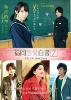 Fukuoka Renai Hakusho 7 - Futatsu no Love Story (DVD) (Japan Version)