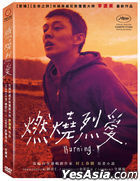 Burning (2018) (DVD) (Taiwan Version)