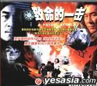Zhi Ming De Yi Ji (DVD) (China Version)