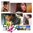 Nozomi (Original Motion Picture Soundtrack)  (Japan Version)