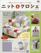 Knit & Crochet 30162-06/08 2016