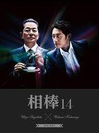 Aibou SEASON 14 (DVD) (BOX 1) (Japan Version)