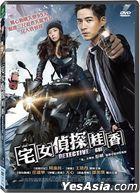 Detective Gui (2015) (DVD) (Taiwan Version)