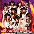 Morning Musume - Kimagure Princess (First Press Limited Edition C) (Korea Version)