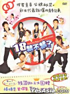 Teen Age (DVD) (Vol.1) (Hong Kong Version)