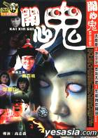 Happy Ghost (DVD) (China Version)