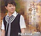 Mi Hun Xiang Karaoke (DVD)