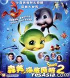Sammy 2 (2012) (VCD) (Hong Kong Version)
