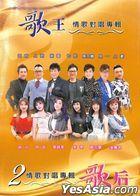 歌王歌后 情歌对唱专辑 2 (CD + DVD)