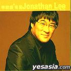 Rock Hong Kong 10th Anniversary : Jonathan Lee Greatest Hits