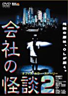 Kaisha no Kaidan 2 (Japan Version)