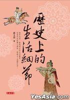 Li Shi Shang De Sheng Huo Xi Jie