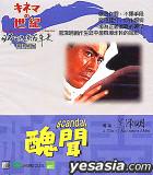 A Century Of Japanese Cinema - Scandal (Hong Kong Version)