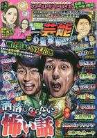 Hontou ni Atta Yukai na Hanashi Geinou Zukyan 08163-09 2020