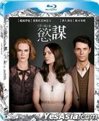 Stoker (2013) (Blu-ray) (Taiwan Version)