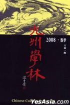 Jiu Zhou Xue Lin