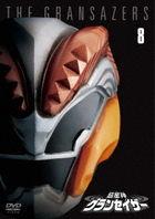 CHOUSEISIN GRANSAZER VOL.8 (Japan Version)