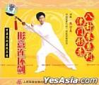 Jin Men Xing Yi Ba Gua Quan Xi Lie - Xing Yi Lian Huan Jian (VCD) (China Version)