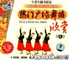 Plaza Dancing Show 1 (VCD) (China Version)