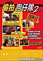 Totally Busted 2 (VCD) (Hong Kong Version)
