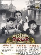 1950s Classic Film Series 8 (DVD) (Taiwan Version)