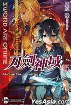 Sword Art Online (Vol.15) Alicization Invading (Fictions)