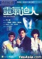 The Occupant (1984) (DVD) (2019 Reprint) (Hong Kong Version)