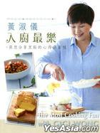 The Most Cooking Fun with GIGI WONG