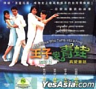 王子变青蛙 (Part 2) (8-13集) (待续) (马来西亚版)