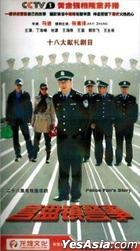 Police Fan's Story (H-DVD) (End) (China Version)