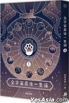 Quan Yu Zhou Zui Hou Yi Zhi Mao 01