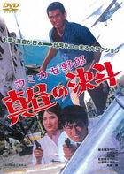 Kamikaze Yaro Mahiru no Ketto (DVD)(Japan Version)