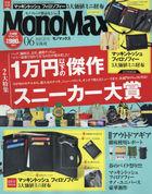 Mono Max 18749-06 2021