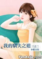 Lian Hong Hong 613 -  Wo De Xun Fu Zhi Dao3-2