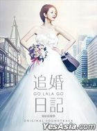Go Lala Go Original Soundtrack (OST)