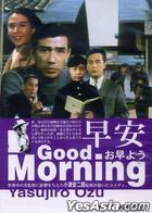 Good Morning (DVD) (Taiwan Version)