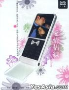 A Mobile Love Story (XDVD) (Vol. 1 Of 2) (To Be Continued) (Taiwan Version)