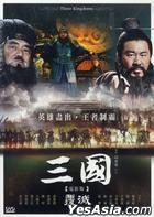 Three Kingdoms – Fu Mie (The Movie) (DVD) (Taiwan Version)