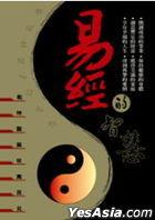 Yi Jing De Zhi Hui