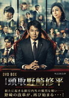頭取 野崎修平 DVD Box (日本版)