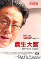 Empyreal Doctor (DVD) (Taiwan Version)