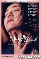 The Lady Improper (2019) (DVD) (Commercial Release Version) (Hong Kong Version)