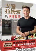 Gordon Ramsay's ultimate fit food