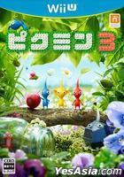 Pikmin 3 (Wii U) (日本版)